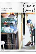 Come home!(vol.16)