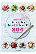 浜内千波の野菜いっぱい!すぐでき!おつまみ&ちいさなおかず204