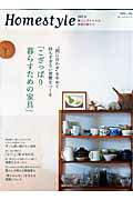 Homestyle(vol.2)