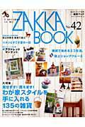 Zakka book(no.42)