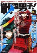 戦国男子!(vol.1)