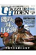 ウキ釣り秘伝(no.49)