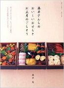 藤井さんちのおいしいおせちとお正月のごちそう