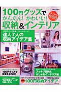 100円グッズでかんたん!かわいい!収納&インテリア
