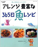 アレンジ豊富な365日魚レシピ