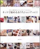 ネットで始めるおうちショップ(vol.2)