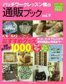 パッチワークレッスン帳の通販ブック(vol.9)