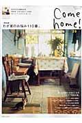 Come home!(vol.20)
