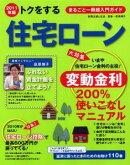 トクをする住宅ロ-ン(2011年版)