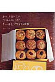 """まいにち食べたい""""ごはんのような""""ケーキとマフィンの本 (生活シリーズ) [ なかしましほ ]"""
