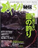 磯釣り秘伝(no.5)