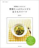 野菜たっぷりレシピとおうちスイーツ