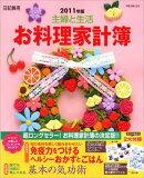 主婦と生活お料理家計簿(2011年版)