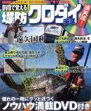 DVDで覚える堤防クロダイチヌ遠矢流!