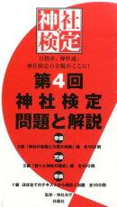 第4回神社検定問題と解説 参級弐級壱級