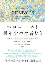 ホロコースト最年少生存者たち 100人の物語からたどるその後の生活 [ レベッカ クリフォード ]