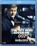 私を愛したスパイ【Blu-ray】