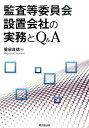 監査等委員会設置会社の実務とQ&A [ 重泉良徳 ]