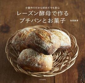 レーズン酵母で作るプチパンとお菓子 少量作りだから初めてでも安心 [ 池田 愛実 ]