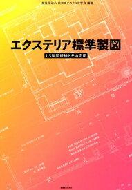 エクステリア標準製図 JIS製図規格とその応用 [ 日本エクステリア学会 ]
