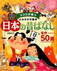 日本の昔ばなし名作50選 ココロが育つよみきかせ絵本 [ 田島信元 ]