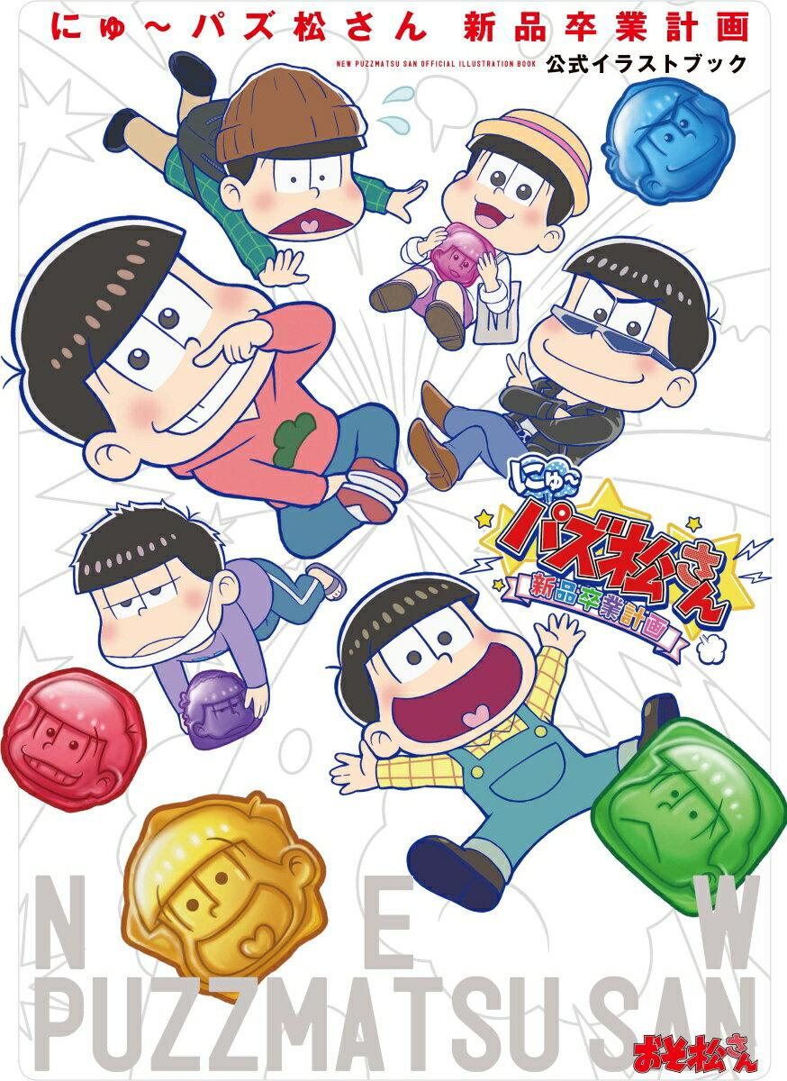 にゅ〜パズ松さん 新品卒業計画 公式イラストブック