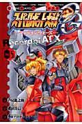 スーパーロボット大戦OGディバイン・ウォーズRecord of ATX(5)