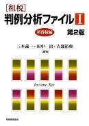 「租税」判例分析ファイル(1(所得税編))第2版