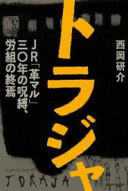 トラジャ JR「革マル」30年の呪縛、労組の終焉 [ 西岡 研介 ]