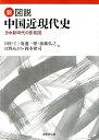 新図説中国近現代史 日中新時代の見取図 [ 田中仁 ]