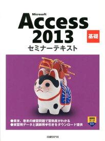 Microsoft Access 2013基礎 (セミナーテキスト) [ 日経BP社 ]