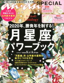 anan SPECIAL Keiko的Lunalogy 2020年、勝負年を制する!月星座パワーブック