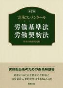 実務コンメンタール労働基準法・労働契約法第2版