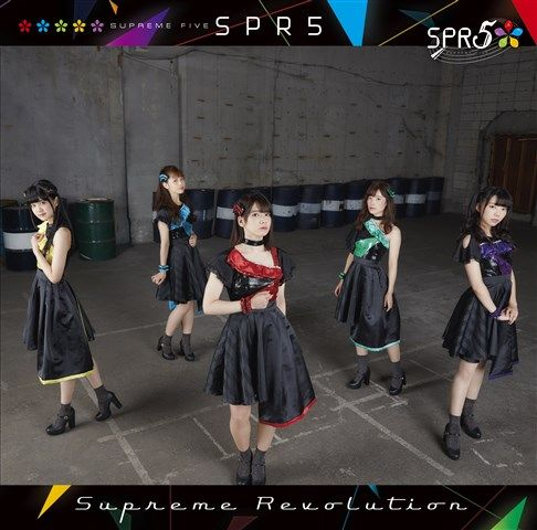 Supreme Revolution (初回限定盤 CD+DVD) [ SPR5 ]
