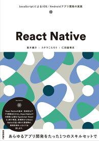 React Native 〜JavaScriptによるiOS/Androidアプリ開発の実践 [ 高木健介 ]