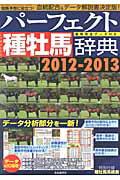 種牡馬辞典(2012-2013)