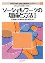 MINERVA社会福祉士養成テキストブック(3) ソーシャルワークの理論と方法 1 [ 岩田正美 ]
