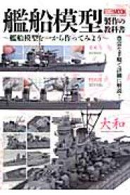 艦船模型製作の教科書 艦船模型を一から作ってみよう (ホビージャパンmook)