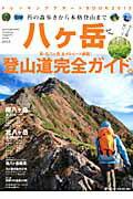 【バーゲン本】八ヶ岳トレッキングサポートBOOK2013