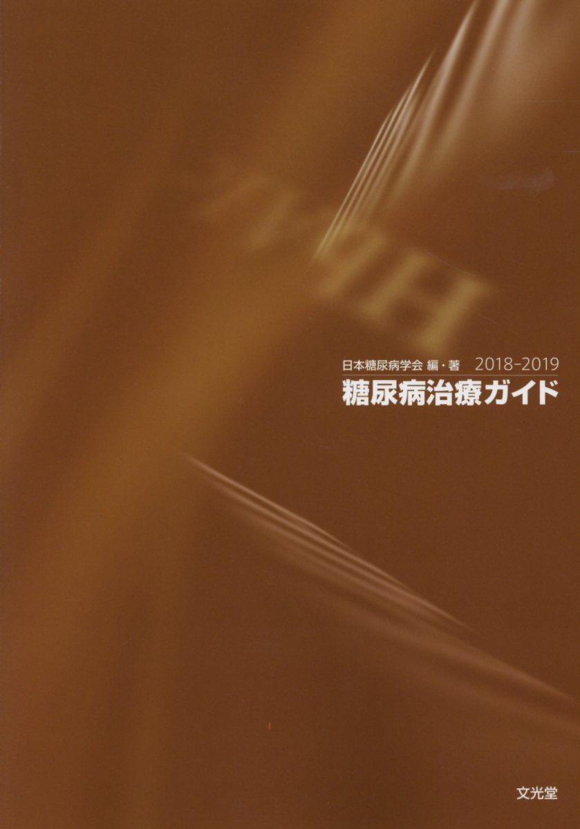 糖尿病治療ガイド(2018-2019) [ 日本糖尿病学会 ]
