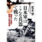 日本軍はこんな兵器で戦った
