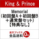 Memorial (初回盤A+初回盤B+通常盤セット) 【特典なし】