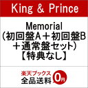 Memorial (初回盤A+初回盤B+通常盤セット) 【特典なし】 [ King & Prince ]
