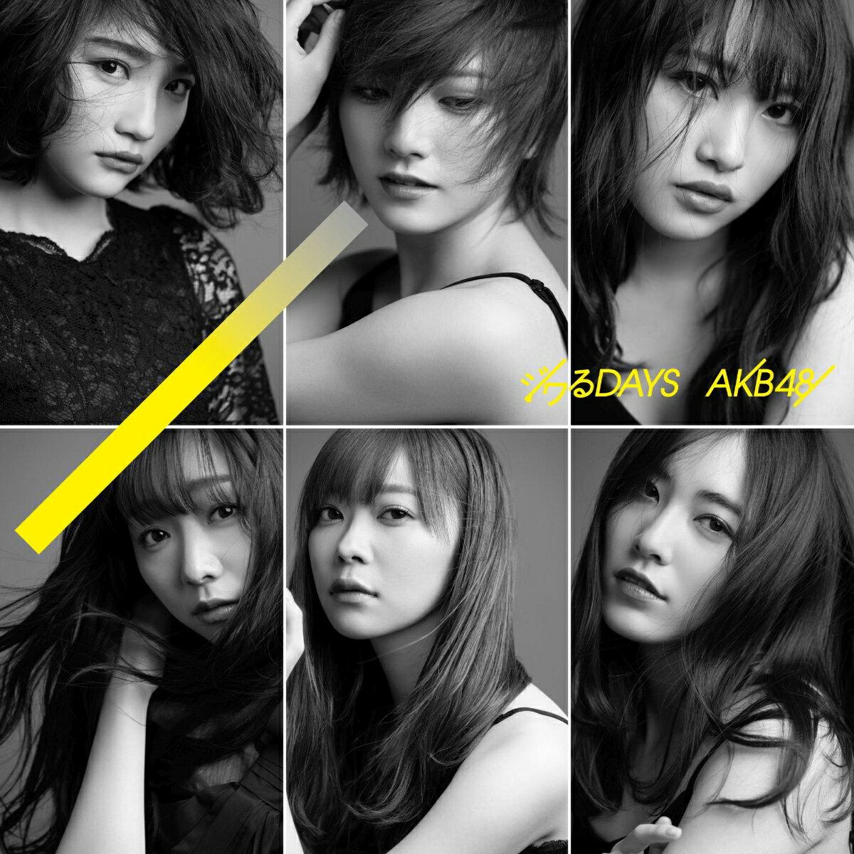 ジワるDAYS (初回限定盤 CD+DVD Type-B) [ AKB48 ]