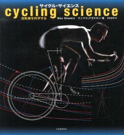 サイクル・サイエンス 自転車を科学する [ マックス・グラスキン ]