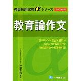 教育論作文(2021年度版) (教員採用試験αシリーズ)