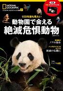 100年後も見たい動物園で会える絶滅危惧動物