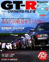 GT-R OWNERS FILE(8) (CARTOP MOOK)