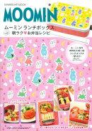 MOOMIN ムーミン ランチボックスwith朝ラクお弁当レシピ 【ブランドムック】