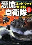 漂流自衛隊(1)